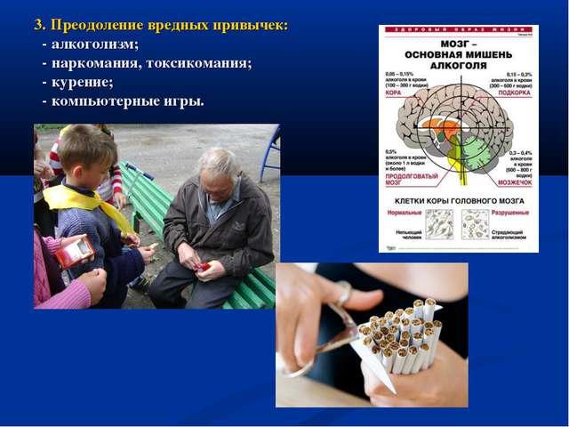 3. Преодоление вредных привычек: - алкоголизм; - наркомания, токсикомания; -...