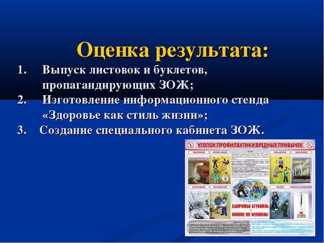 Оценка результата: 1. Выпуск листовок и буклетов, пропагандирующих ЗОЖ; 2. И...