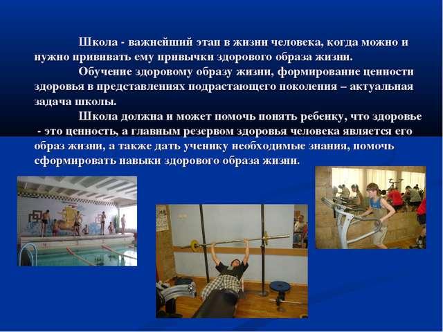 Школа - важнейший этап в жизни человека, когда можно и нужно прививать ему п...