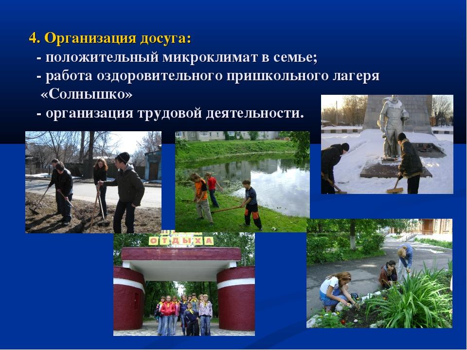 4. Организация досуга: - положительный микроклимат в семье; - работа оздорови...