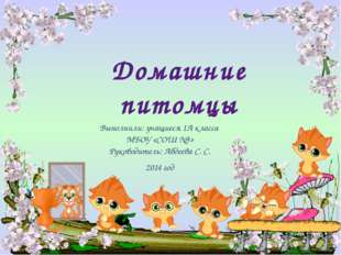 Выполнили: учащиеся 1А класса МБОУ «СОШ №3» Руководитель: Авдеева С. С. 2014