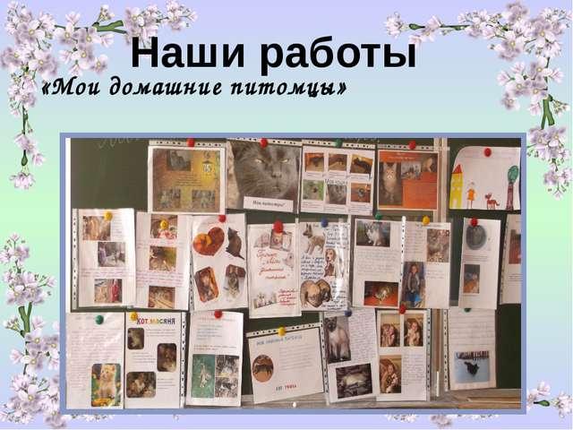 «Мои домашние питомцы» Наши работы