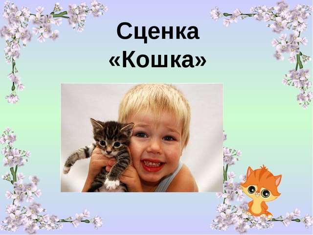 Сценка «Кошка»