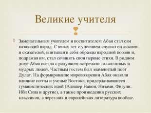 Замечательным учителем и воспитателем Абая стал сам казахский народ. С юных л