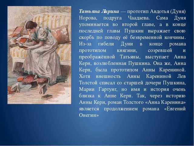 Татьяна Ларина— прототип Авдотья (Дуня) Норова, подруга Чаадаева. Сама Дуня...