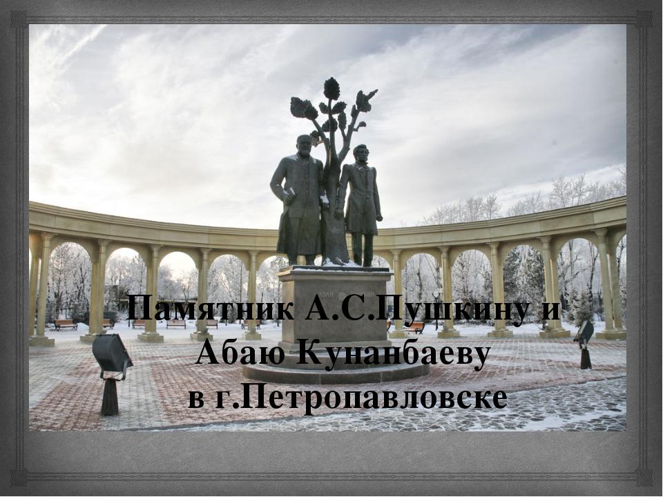 Памятник А.С.Пушкину и Абаю Кунанбаеву в г.Петропавловске 
