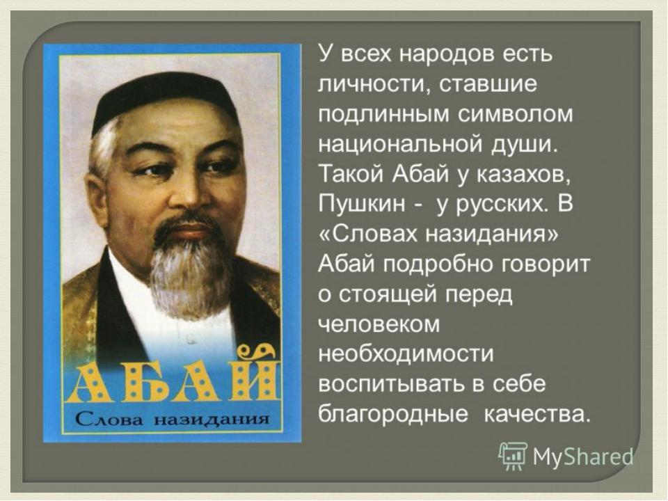 Если между стихи о жене абая кунанбаева буду читать однозначно