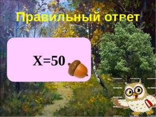 Правильный ответ X=50
