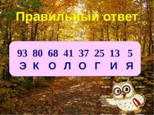 Правильный ответ 93 80 68 41 37 25 13 5 Э К О Л О Г И Я