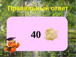 Правильный ответ 40