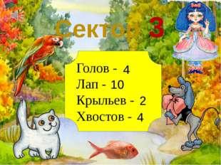 Сектор 3 Голов - Лап - Крыльев - Хвостов - 4 10 2 4