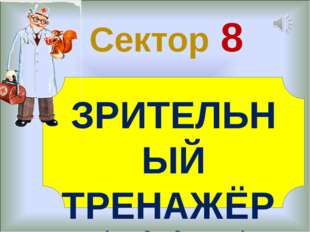 Сектор 8 ЗРИТЕЛЬНЫЙ ТРЕНАЖЁР (зарядка для глаз)
