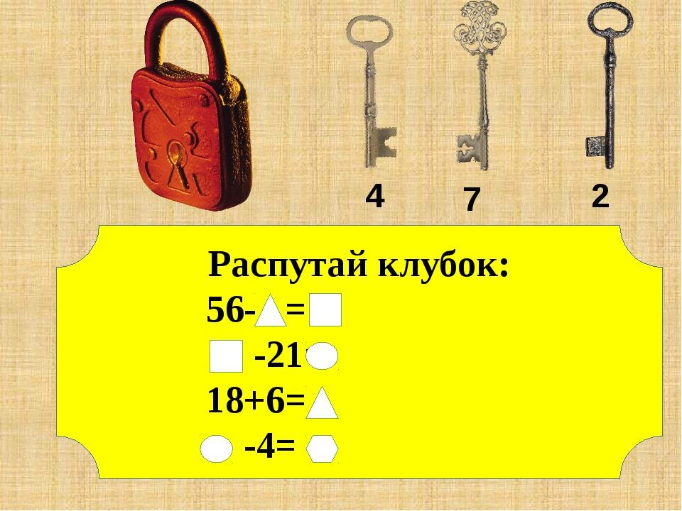 Распутай клубок: 56- = -21= 18+6= -4= 4 7 2