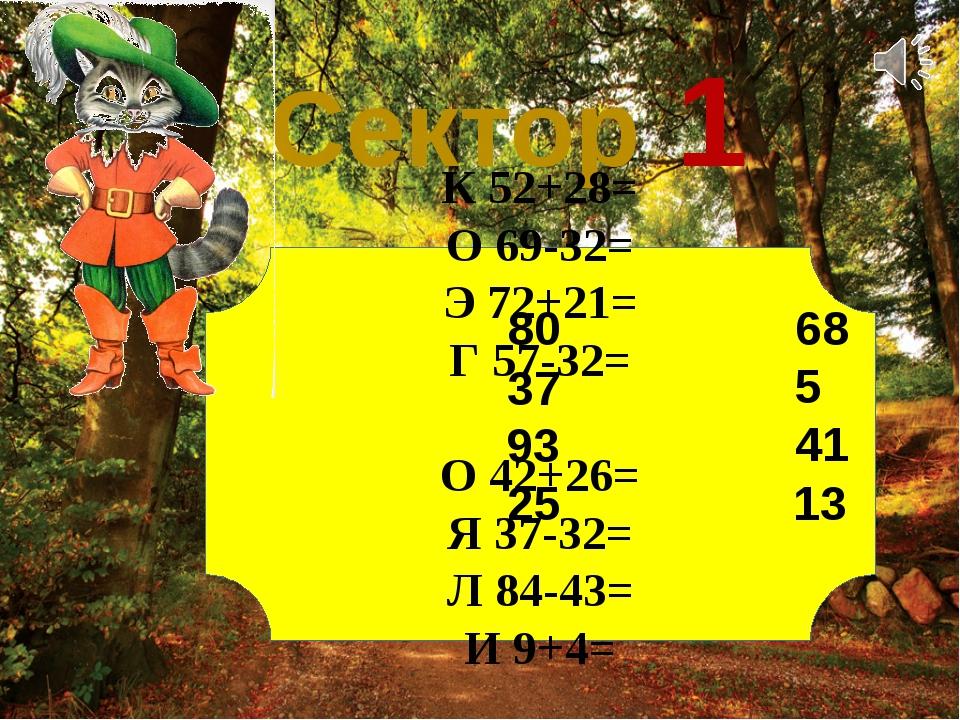 Сектор 1 К 52+28= О 69-32= Э 72+21= Г 57-32= О 42+26= Я 37-32= Л 84-43= И 9+4...