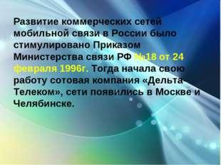 Развитие коммерческих сетей мобильной связи в России было стимулировано Прика
