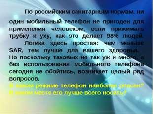 По российским санитарным нормам, ни один мобильный телефон не пригоден для п