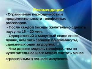 Рекомендации: - Ограничение периодичности и продолжительности телефонных р