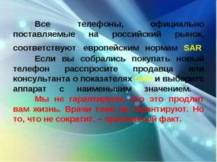 Все телефоны, официально поставляемые на российский рынок, соответствуют евр