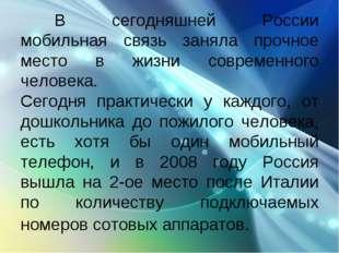 В сегодняшней России мобильная связь заняла прочное место в жизни современно