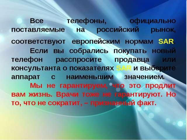 Все телефоны, официально поставляемые на российский рынок, соответствуют евр...