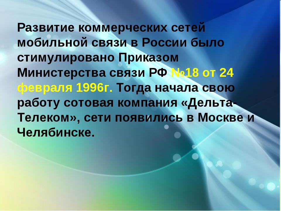 Развитие коммерческих сетей мобильной связи в России было стимулировано Прика...