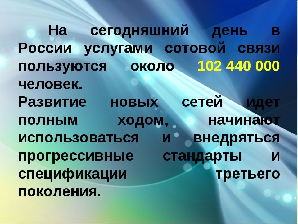 На сегодняшний день в России услугами сотовой связи пользуются около 10244...