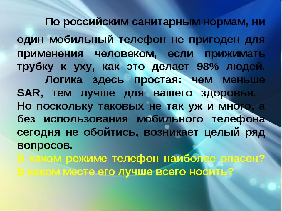 По российским санитарным нормам, ни один мобильный телефон не пригоден для п...