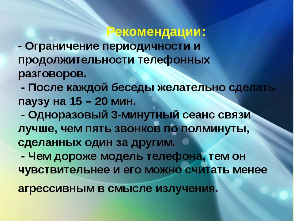Рекомендации: - Ограничение периодичности и продолжительности телефонных р...