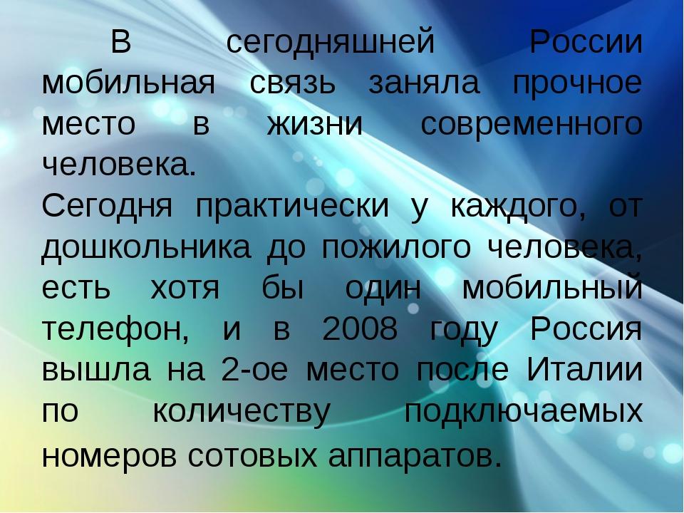 В сегодняшней России мобильная связь заняла прочное место в жизни современно...