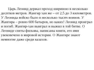 Царь Леонид держал проход шириною в несколько десятков метров. Жангир хан ж