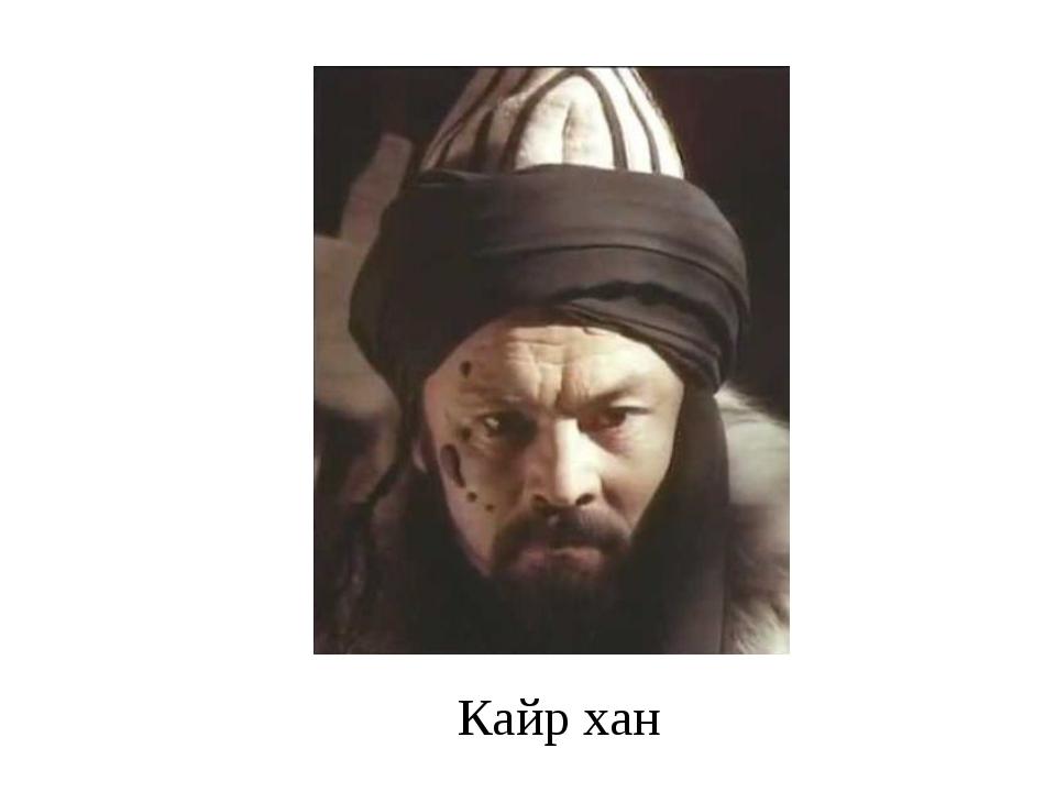 Кайр хан
