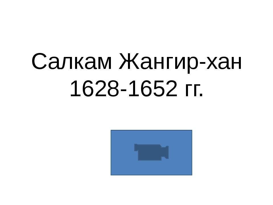 Салкам Жангир-хан 1628-1652 гг.