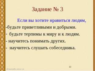 Задание № 3 Если вы хотите нравиться людям, -будьте приветливыми и добрыми. б
