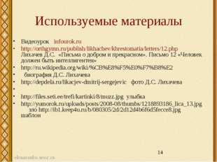 Используемые материалы Видеоурок infourok.ru http://orthgymn.ru/publish/likha