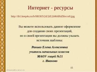 Интернет - ресурсы http://ib1.keep4u.ru/b/080305/2d/2d12d4b6f6d5fecce8.jpg Вы