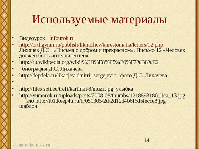 Используемые материалы Видеоурок infourok.ru http://orthgymn.ru/publish/likha...