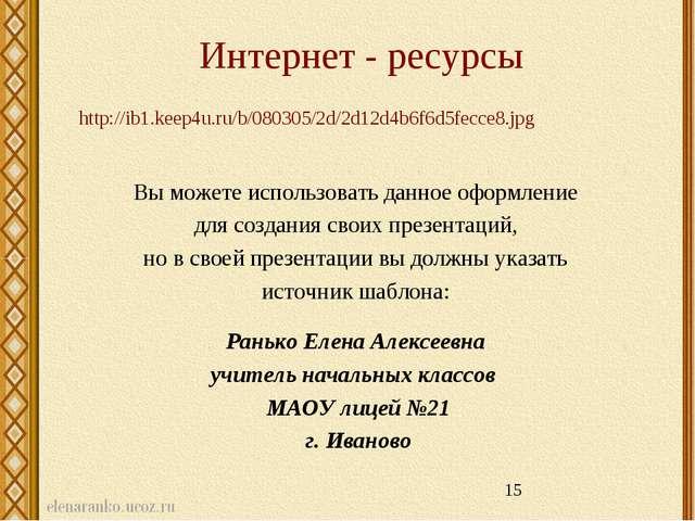 Интернет - ресурсы http://ib1.keep4u.ru/b/080305/2d/2d12d4b6f6d5fecce8.jpg Вы...