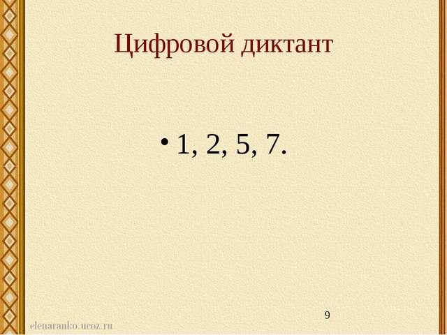 Цифровой диктант 1, 2, 5, 7.