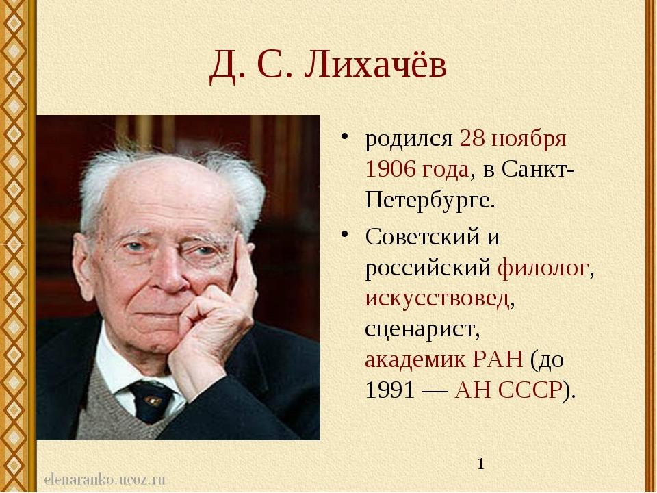 Д. С. Лихачёв родился 28 ноября 1906 года, в Санкт-Петербурге. Советский и ро...