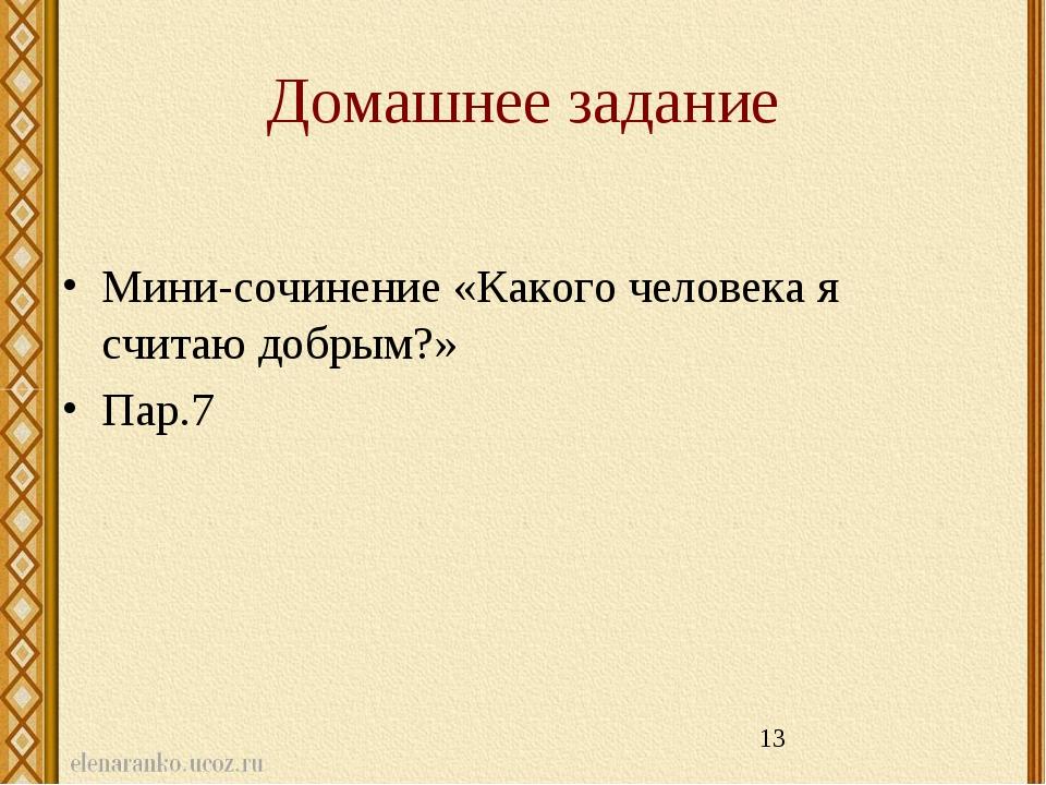 Домашнее задание Мини-сочинение «Какого человека я считаю добрым?» Пар.7