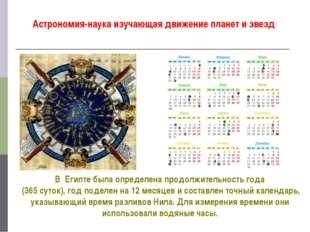 Астрономия-наука изучающая движение планет и звезд В Египте была определена п