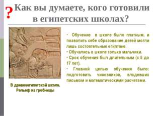 Как вы думаете, кого готовили в египетских школах? В древнеегипетской школе.