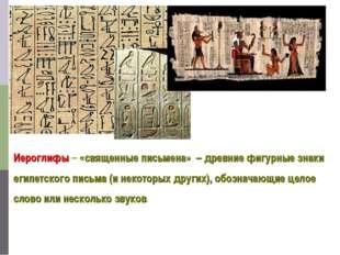 Иероглифы – «священные письмена» – древние фигурные знаки египетского письма
