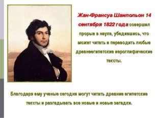 Жан-Франсуа Шампольон 14 сентября 1822 года совершил прорыв в науке, убедив