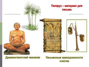 Древнеегипетский чиновник Папирус – материал для письма Письменные принадлежн