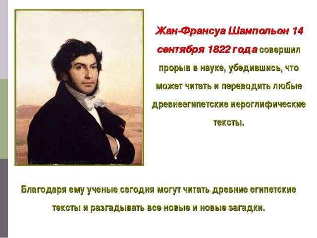 Жан-Франсуа Шампольон 14 сентября 1822 года совершил прорыв в науке, убедив...