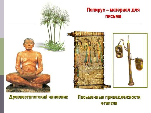 Древнеегипетский чиновник Папирус – материал для письма Письменные принадлежн...