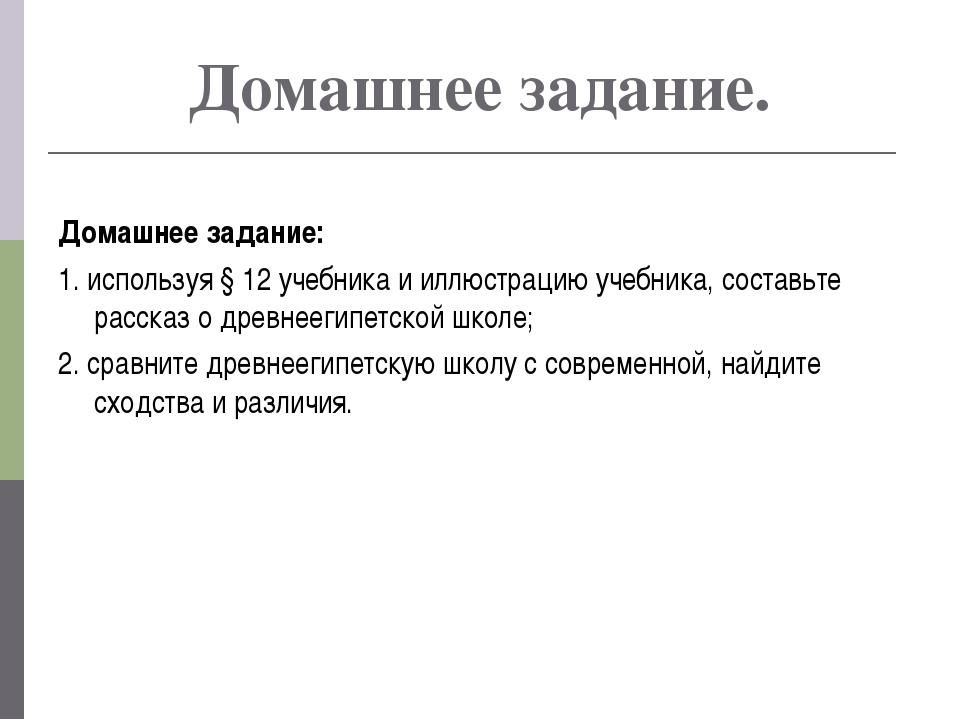 Домашнее задание. Домашнее задание: 1. используя § 12 учебника и иллюстрацию...