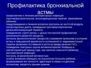 Профилактика бронхиальной астмы профилактика и лечение респираторных инфекций