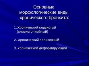 Основные морфологические виды хронического бронхита: Хронический слизистый (